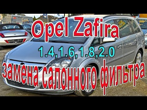 Opel Zafira замена фильтра салона. #АлексейЗахаров. #Авторемонт. Авто - ремонт