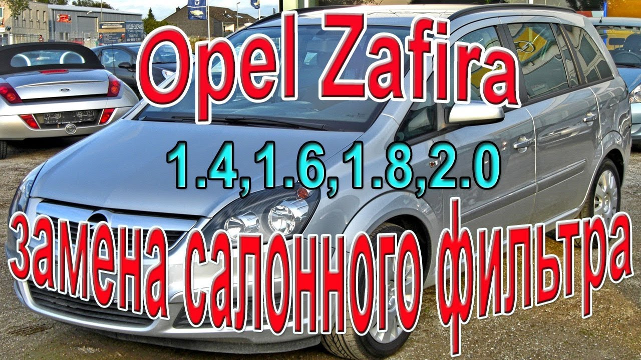 Opel Zafira замена фильтра салона. #АлексейЗахаров. # ...