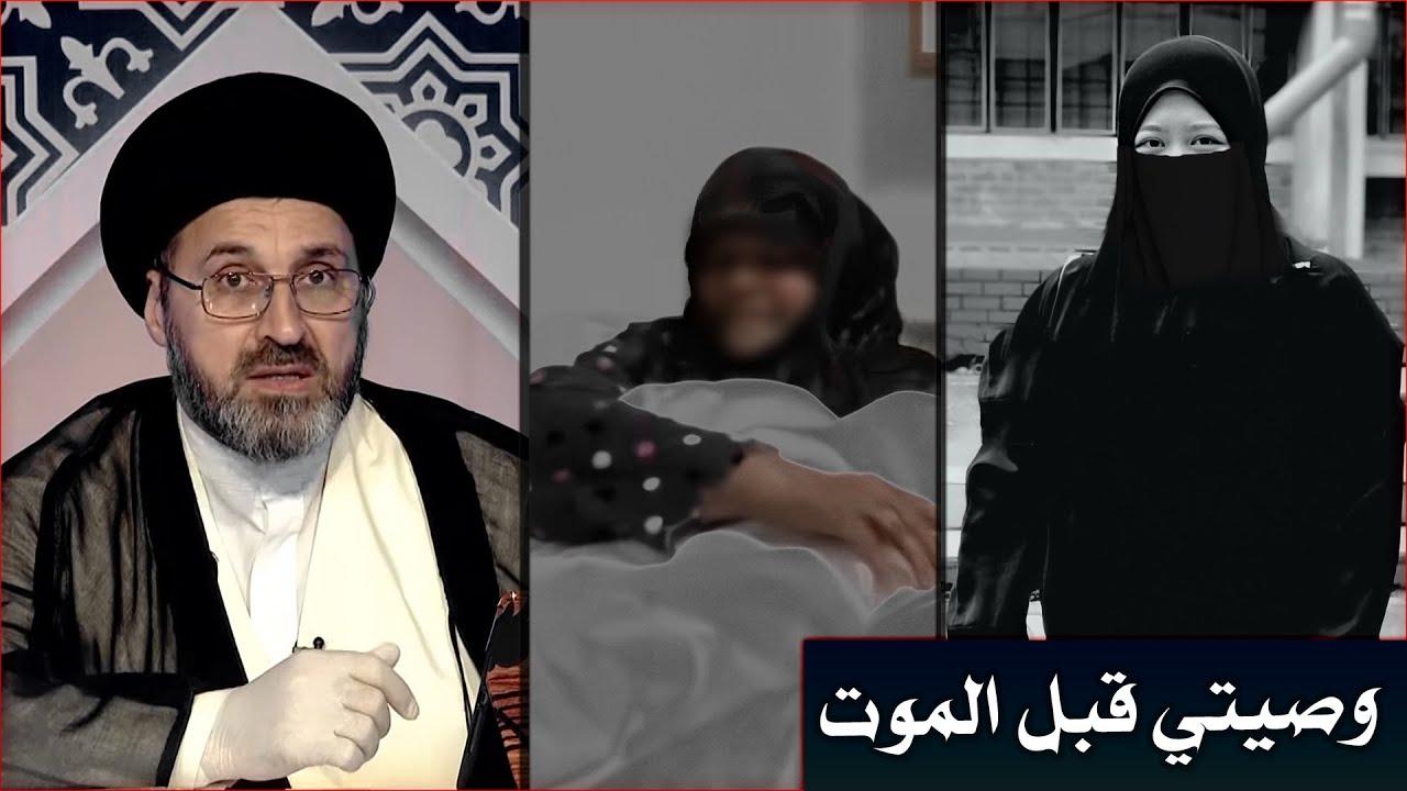 اختي تريد تموت | السيد رشيد الحسيني