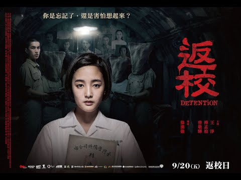 DETENTION official trailer (with English subtitles)