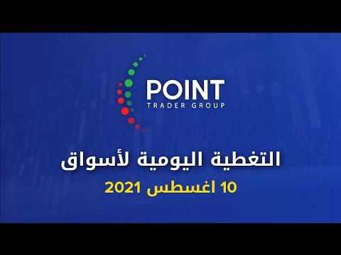 التحليل الفني: اليورو - الاسترليني - الذهب - الفضة 10 أغسطس 2021 | Point Trader Group