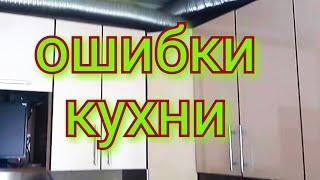 Ошибки при заказе кухни. Кухонный гарнитур.(, 2016-04-06T10:08:08.000Z)