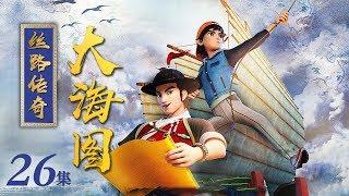 《丝路传奇大海图》 第26集 智斗奸商 | CCTV少儿