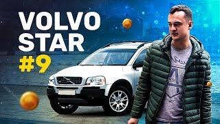 Вольво Стар на Алексеевской #9