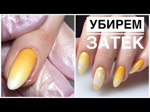 Как убрать затёк? / Весенний дизайн ногтей