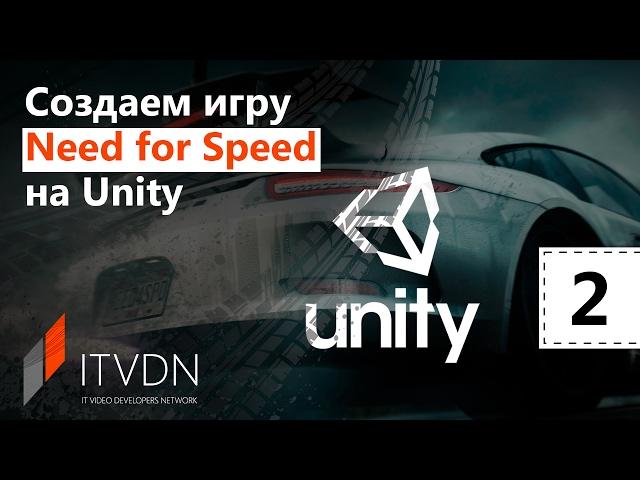 Создаем игру Need for Speed на Unity. Урок 2. Настройка камеры и смена цвета машины.