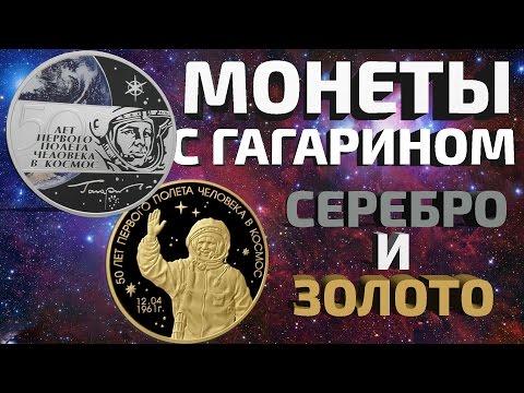 Серебряные и золотые юбилейные монеты с Гагариным