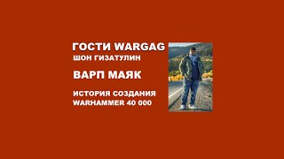 Гости WarGag - История создания Warhammer 40000 и Games Workshop ВМ 80