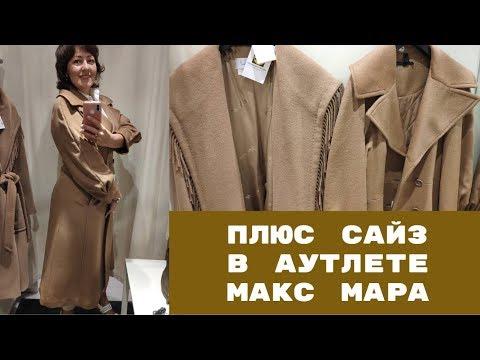 ПЛЮС САЙЗ в АУТЛЕТЕ МАКС МАРА. Влог 25.10.19