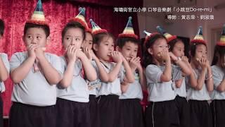 Publication Date: 2017-08-16   Video Title: 口琴音樂劇「小跳豆Do-re-mi」