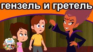 гензель и гретель | русские сказки | сказки на ночь | русские мультфильмы | сказки