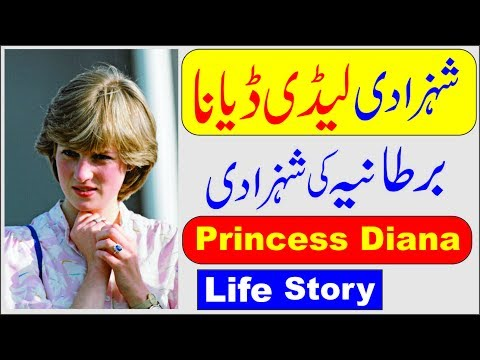 Princess Lady Diana, Interesting Biography of the Princess of Wales Urdu/Hindi