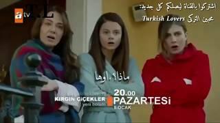 إعلان مسلسل الأزهار الحزينة الحلقة 104 مترجم للعربية HD
