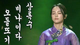 송소희-KBS공사창립특집 인생콘서트 프롬제주-So Hee Song [KBS제주]