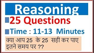 SSC Preparation 2018 I Reasoning I In reasoning 25 questions in 11 minutes