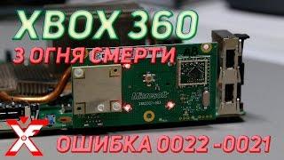 Xbox 360 помилка 0022 і 0021 відео інструкція з вирішенням проблеми