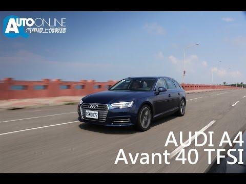 Audi A4 Avant 40 TFSI 科技與空間的二重奏【Auto Online 汽車線上 試駕影片】