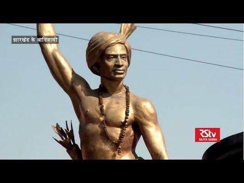 Main Bhi Bharat - Tribes of Jharkhand: Munda