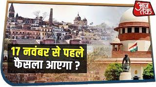Ayodhya Dispute पर 17 नवंबर से पहले आखिर क्यों आएगा फैसला ? देखिए Halla Bol With Sweta Singh