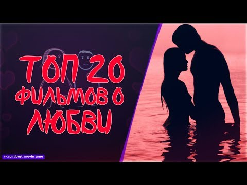 ТОП 20 Фильмов о 'ЛЮБВИ'