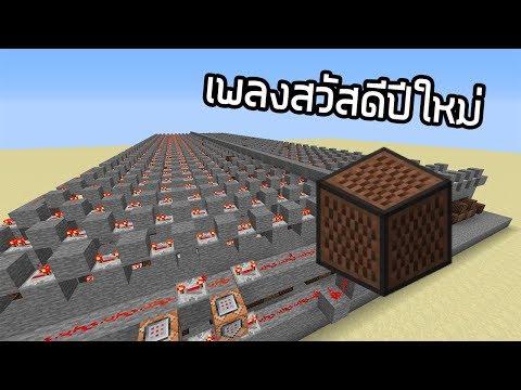 สวัสดีปีใหม่ | เบิร์ด ธงไชย - Minecraft Note Block Song