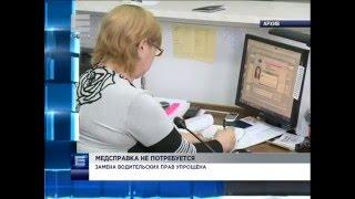 Замена водительских прав упрощена (Новости 09.02.16)