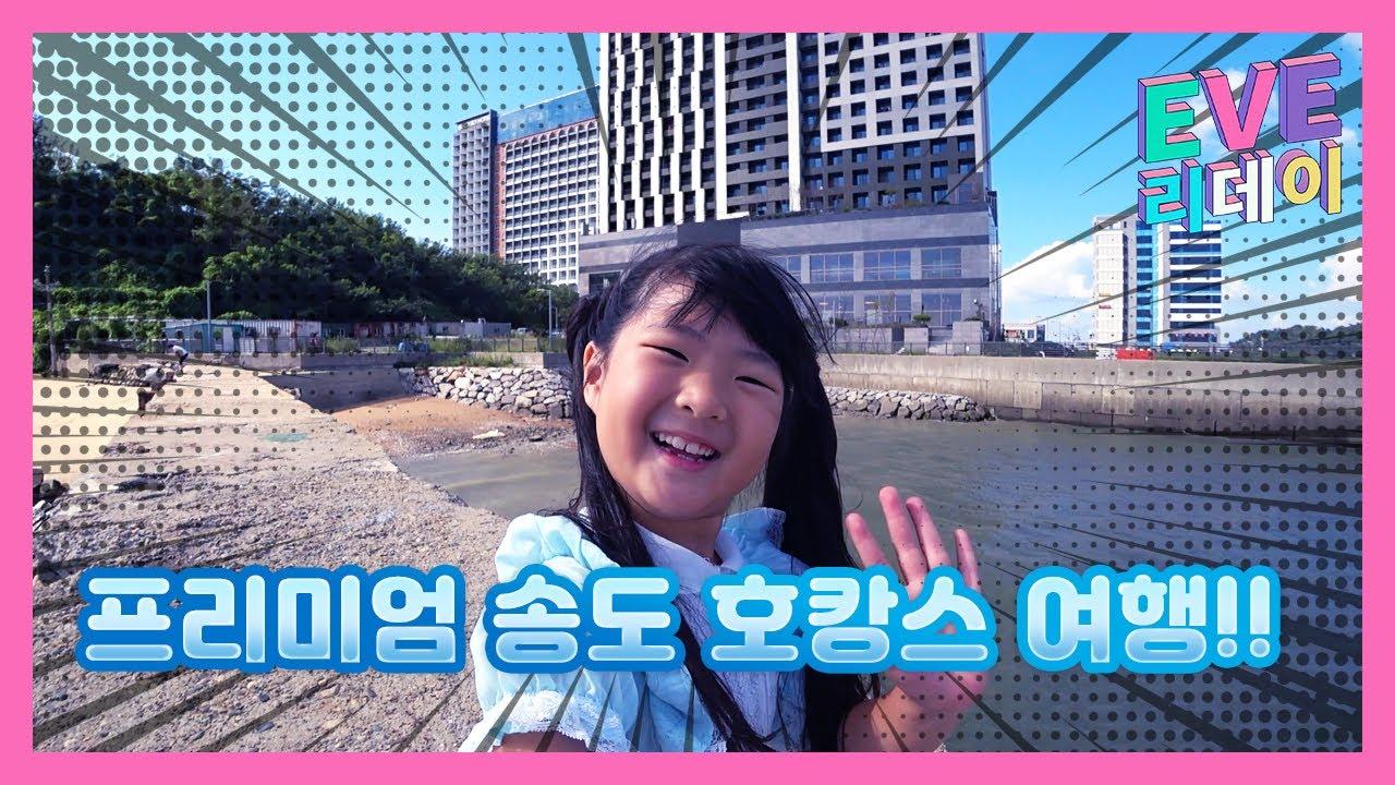 송도에 있는 고급 호텔에 놀러갔어요! 호캉스 함께해요~Korea sea travel together!