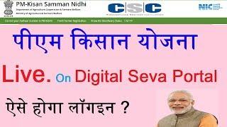 pm kisan samman nidhi yojana Live in Digital seva portal,pm  kisan csc login