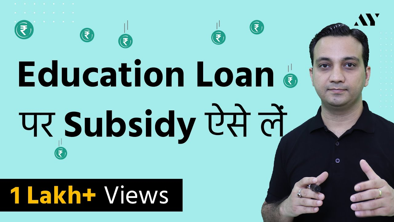 Education Loan Subsidy Scheme in India - iCBSE.com