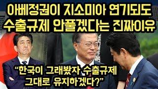 """아베정권이 지소미아종료 연기되도 수출규제 안풀겠다는 진짜이유 """"소름돋는 반전"""""""