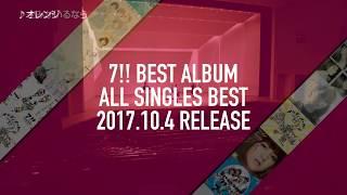 7!! 「ALL SINGLES BEST」SPOT
