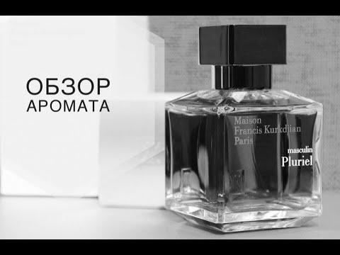 Описание аромата Maison Francis Kurkdjian Pluriel Masculin