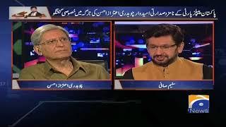 (0.07 MB) Molana Fazal ur Rehman Ka Kya Kirdar Hai? – Jirga Mp3