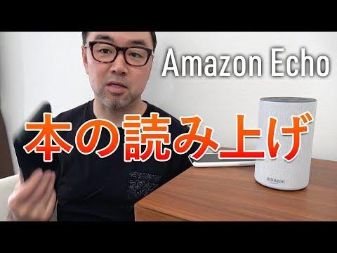 Amazon Echoが本の読み上げに対応!Alexaの朗読が流暢すぎた。笑い声のおまけあり