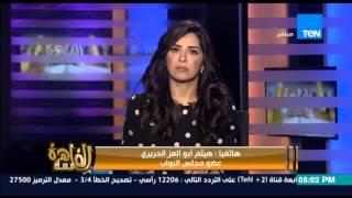 مساء القاهرة - النائب هيثم ابو العز الحريرى.... ارفض وجود مظلومين داخل السجون لتعبرهم عن الراي