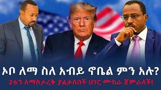 ኦቦ ለማ ስለ አብይ ኖቤል ምን አሉ… 2ቱን ለማስታረቅ ያልታሰበች ሀገር ሙከራ ጀምራለች ሲል ተመስገን ደሳለኝ ይፋ አድርገ! | Ethiopia