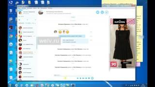 Как добавлять человека в скайп чат, даже если в чате больше 300 чел