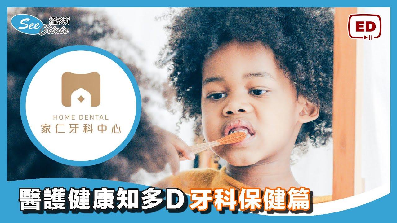 醫護健康知多D - 牙科保健篇 【荃灣家仁牙科診所】 - YouTube
