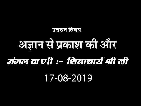 Pune Chaturmas -17-08-2019 -अज्ञान से प्रकाश की और