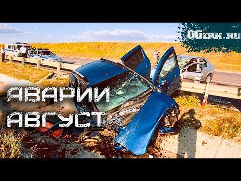 Обзор ДТП Иркутской области за 5 - 9 августа 2019 года || ПОДБОРКА ДТП || АВАРИИ АВГУСТ-2019