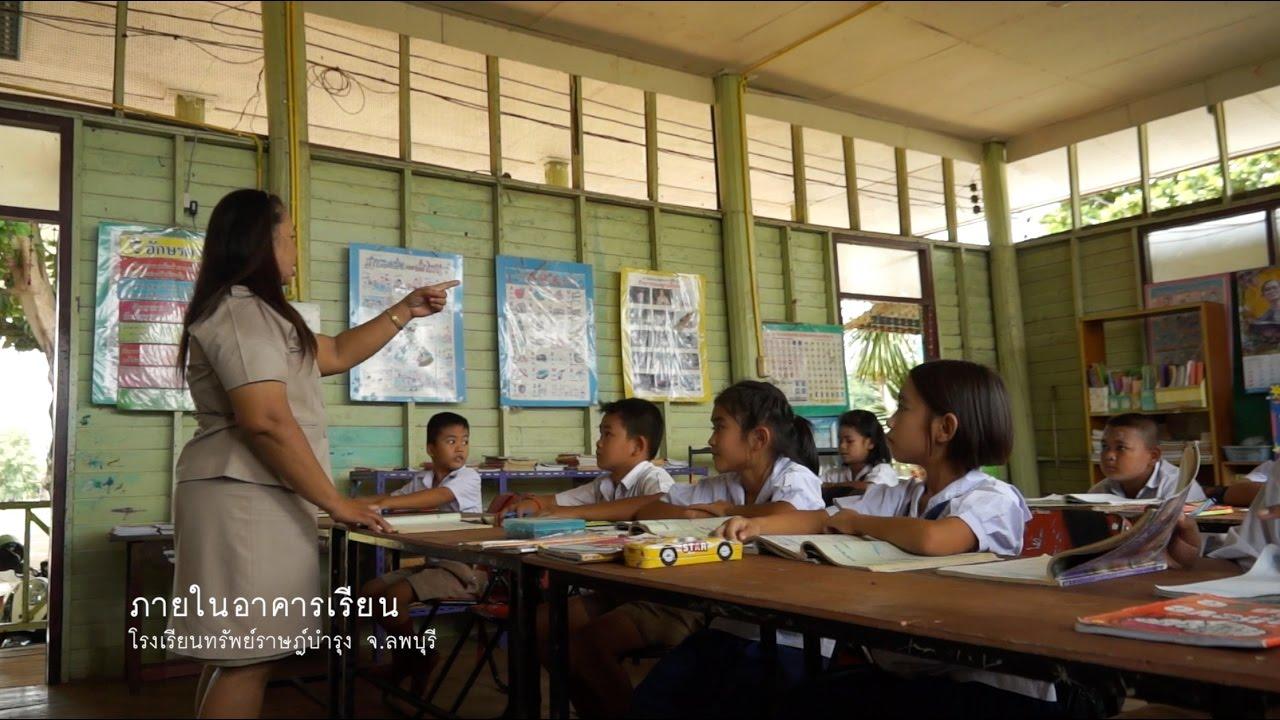 รายการโรงเรียนของหนู #118 -โรงเรียนทรัพย์ราษฎ์บำรุง จ.ลพบุรี by HSBC