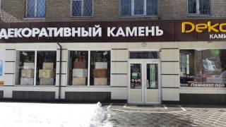 """Обзор салона """"Декоративный камень"""" Мелитополь"""