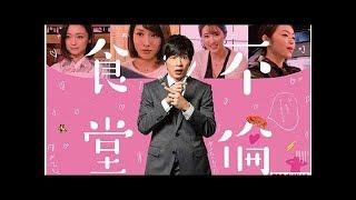 田中圭が美女と不倫しまくるドラマ、主題歌を阿部真央が担当.