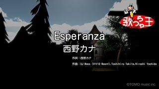 【カラオケ】Esperanza/西野カナ