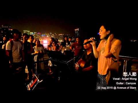 謝安琪 KAY 愁人節 cover by Angel Wong @ musicBreak