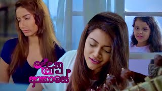 Mal Kalaba Laga (මල් කලඹ ලග) Female version from Dedunu Akase Movie 2017