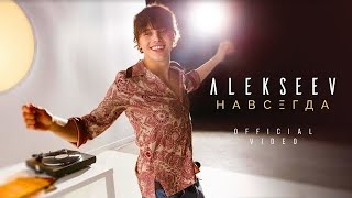 Download ALEKSEEV – Навсегда (official video) Mp3 and Videos