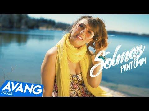 Solmaz - Pantomim (Клипхои Эрони 2018)