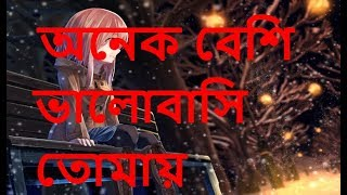 অনেক বেশি ভালোবাসি তোমায়! || bangla heart touching video  ||ভালোবাসার  দারুন  কথা নিয়ে একটি ভিডিও