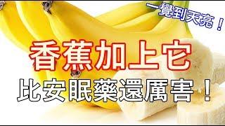 香蕉煮水加上一點它, 比安眠藥還厲害!一覺到天亮!